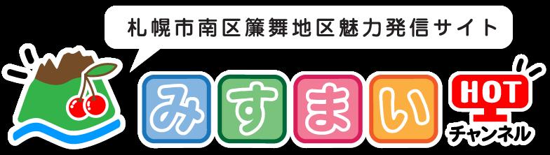 みすまいHOTチャンネル | 札幌市南区簾舞地区魅力発信サイト